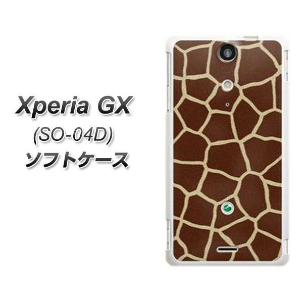 docomo Xperia GX SO-04D やわらかケース(TPU ソフトケース)【209 キリンの背中(素材ホワイト)】シリコンケースより堅く、軟性のある優れたスマホケース TPU素材(ドコモ/エクスペリアGX/XperiaGX/スマホ/ケース/カバー)