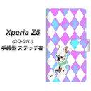 docomo Xperia Z5 SO-01H 手帳型スマホケース 【ステッチタイプ】【YJ228 犬 イヌ いぬ フレンチブルドック かわいい】(エクスペリアZ5 SO-01H/SO01H/スマホケース/手帳式)