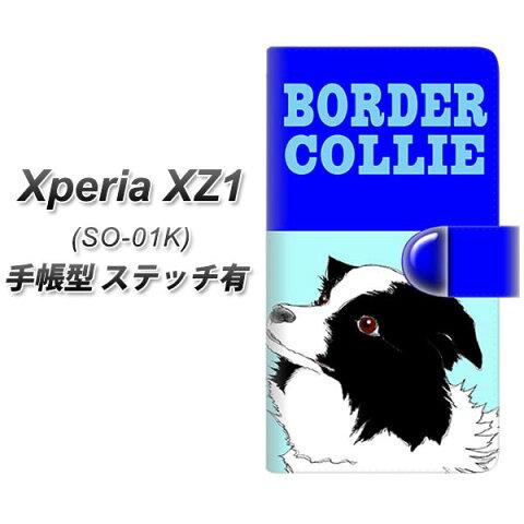 Xperia XZ1 SO-01K 手帳型スマホケース 【ステッチタイプ】【YD902 ボーダーコリー03】