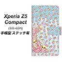 Xperia Z5 Compact SO-02H 手帳型スマホケース 【ステッチタイプ】【AG872 骸骨うさぎとスイーツ ライトブルー】(エクスペリアZ5コンパクト SO-02H/SO02H/スマホケース/手帳式)