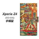 docomo XPERIA Z4 SO-03G 手帳型スマホケース【329 ナイル-ツタンカーメン-】(エクスペリアZ4/SO03G/スマホケース/手帳式)