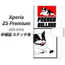 Xperia Z5 Premium SO-03H 手帳型スマホケース 【ステッチタイプ】【YD918 フレンチブルドッグ04】(エクスペリアZ5プレミアム SO-03H/SO03H/スマホケース/手帳式)