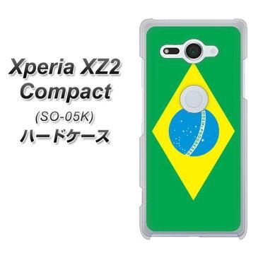 Xperia XZ2 Compact SO-05K ハードケース カバー 【664 ブラジル 素材クリア】