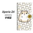 au XPERIA Z4 SOV31 手帳型スマホケース【SC860 ...