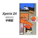 au XPERIA Z4 SOV31 手帳型スマホケース【YA899 ...