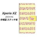 au Xperia XZ SOV34 手帳型スマホケース 【ステッチタイプ】【AG863 イチゴウサギ(ラビベリー)のボーダースイーツ イエロー】(au エクスペリアXZ SOV34/SOV34/スマホケース/手帳式)