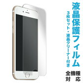 液晶保護フィルム 超光沢タイプお買得3枚入(簡易パッケージ) iPhone7 iPhone6 iPhone6 PLUS Xperia XZ Xperia Z5 Compact GALAXY S6 F-02G SH-01G SHV38 305SH AQUOS SERIE( 携帯液晶保護シール 液晶保護シート 液晶保護フィルター ) 全機種対応