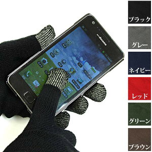 操作できる手袋 スマホ手袋 smart touch導電糸使用でスマートフォン&ゲーム機のタッチパネル...