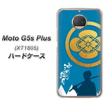 Moto G5s Plus XT1805 ハードケース / カバー【AB824 沖田総司 素材クリア】