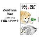 ZenFone Max ZB555KL 手帳型 スマホケース カバー ...