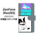 simフリー ZenFone Max(M2) ZB633KL 手帳型 スマホケース カバー 【ステッチタイプ】【YD919 フレンチブルドッグ05】