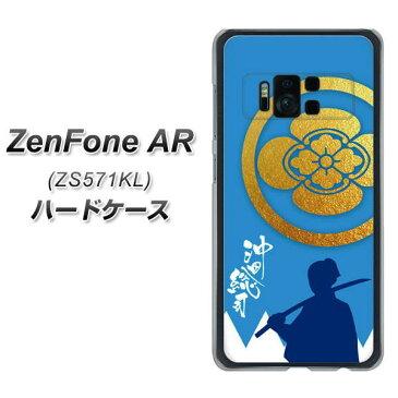ZenFone AR ZS571KL ハードケース / カバー【AB824 沖田総司 素材クリア】 UV印刷 ★高解像度版(ゼンフォンAR ZS571KL/ZS571KL/スマホケース)