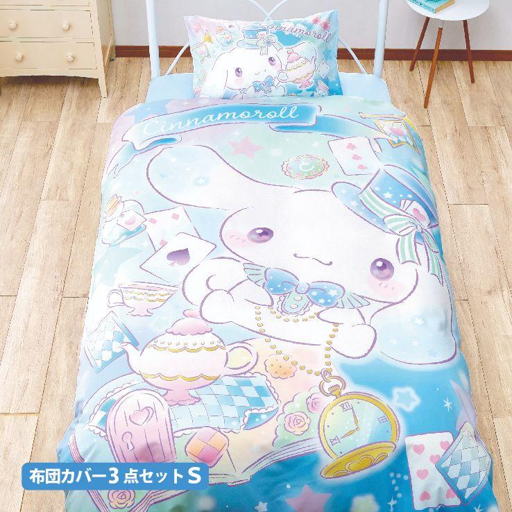 寝具カバー・シーツ, 寝具カバーセット  3 Sanriozone Sanrio 3 SL SB-506-S
