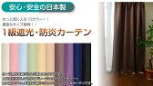 カラーハーモニーきっと気に入る10カラー!!1級遮光・防炎カーテン2枚(遮光カーテン、オーダーカーテン) 100×110〜150cm