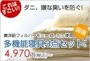 【送料無料(北海道、沖縄、離島を除く)】50%OFF!東洋紡フィルハーモニー(R)綿使用!国産(...