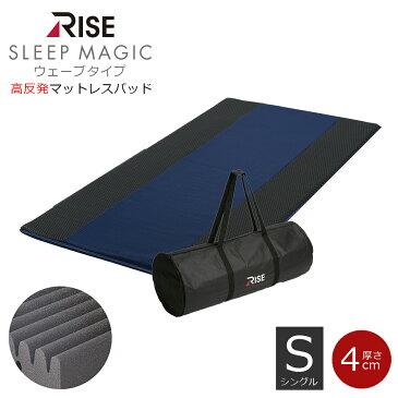 スリープマジック オーバーレイ 高反発マットレスパッド V02 シングルサイズ ウェーブカット 厚さ4cm ベッドの上に敷くだけで極上の寝心地を実現 寝がえり楽々 ライズTOKYOの高反発マットレス
