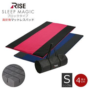 スリープマジック オーバーレイ 高反発マットレスパッド V02 シングルサイズ ブロックカット 厚さ4cm ベッドの上に敷くだけで極上の寝心地を実現 寝がえり楽々 ライズTOKYOの高反発マットレス