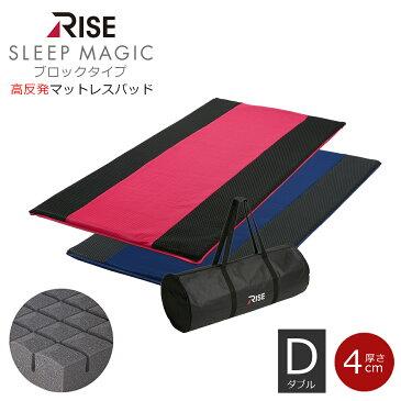 スリープマジック オーバーレイ 高反発マットレスパッド V02 ダブルサイズ ブロックカット 厚さ4cm ベッドの上に敷くだけで極上の寝心地を実現 寝がえり楽々 ライズTOKYOの高反発マットレス