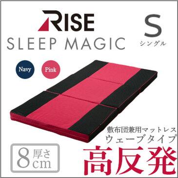 スリープマジック 高反発マットレス V02 シングルサイズ 三つ折りタイプ ウェーブカット 厚さ8cm 寝がえり楽々 ライズTOKYOの高反発マットレス
