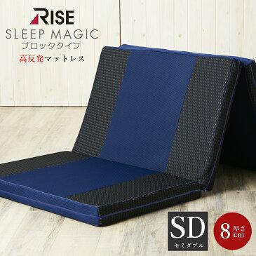 スリープマジック 高反発マットレス V02 セミダブルサイズ 三つ折りタイプ ブロックカット 厚さ8cm 寝がえり楽々 ライズTOKYOの高反発マットレス