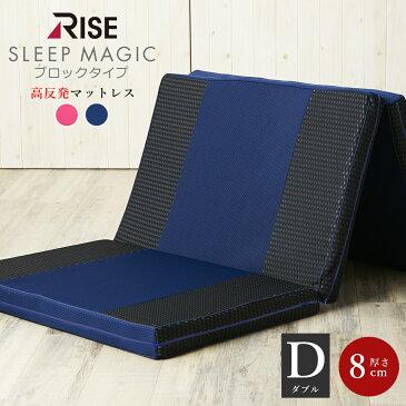 スリープマジック 高反発マットレス V02 ダブルサイズ 三つ折りタイプ ブロックカット 厚さ8cm 寝がえり楽々 ライズTOKYOの高反発マットレス
