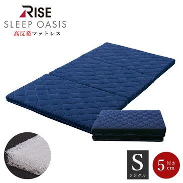 スリープオアシス 高反発ファイバーマットレス V02 シングルサイズ 三つ折りタイプ 厚さ5cm  敷布団としても使えるマットレス ライズTOKYOの高反発マットレス
