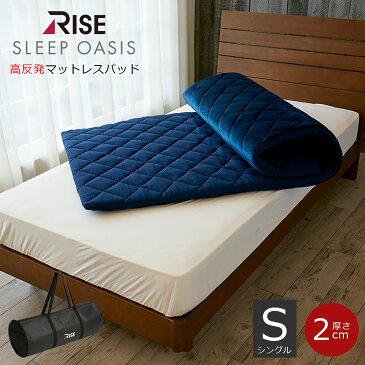 スリープオアシス 高反発ファイバー オーバーレイ マットレスパッド V02 シングルサイズ 厚さ2.5cm ベッドの上に敷くだけ ライズTOKYOの高反発マットレス