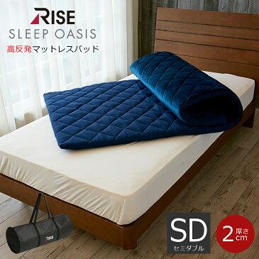 スリープオアシス 高反発ファイバー オーバーレイ マットレスパッド V02 セミダブルサイズ 厚さ2.5cm ベッドの上に敷くだけ ライズTOKYOの高反発マットレス