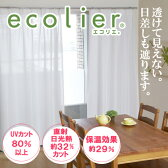 帝人ecolier(R)使用!遮熱・遮像・UVカットカーテン!2枚組(レースカーテン、UVカットカーテン)幅100×丈108〜228(cm)【受注生産】
