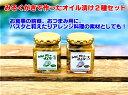牡蠣 糸島産生牡蠣(みるくがき)でつくった牡蠣オイル漬け2種セット 120g×2 簡易包装で自分用に 1