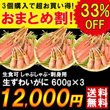 33%OFF 生ずわい蟹しゃぶしゃぶ 1.8kgセット 送料無料 かに ポーション かにしゃぶ ズワイガニ ズワイ ズワイ kani 御歳暮 お祝い