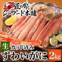 お歳暮に かに鍋・焼き蟹OK!カット済み本ずわいがに 2kg(4〜5人前)生ズワイガニ ハーフ…