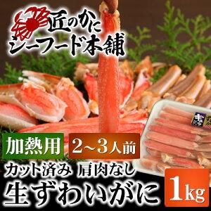 お歳暮にズワイガニ 1kg ずわいがに ずわい蟹 冷凍 かにしゃぶお歳暮にずわい蟹!カニしゃぶ用...