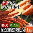 生かボイルが選べる!タラバガニ 足 1kg タラバ蟹 たらば蟹 タラバかに 海鮮バーベキュー 冷凍 特大サイズ ボイル 脚 お歳暮 生たらば蟹 ボイルたらば蟹