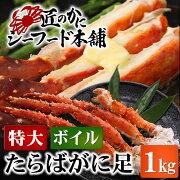 バーベキュー タラバガニ たらば蟹 プレゼント