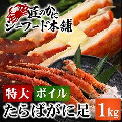 タラバガニ 冷凍 特大サイズ ボイル タラバ蟹 足 1kg たらば蟹 脚 お歳暮ギフト 201…