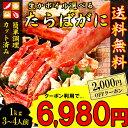 まとめ買いクーポン発行中 特大 タラバ蟹 1kg 生 ボイル...
