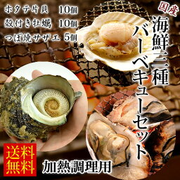殻付き牡蠣とほたて片貝とつぼ焼きサザエの海鮮バーベキューセット 合計15個入(約5人前~) [ 送料無料 ] [ さざえ 牡蠣 貝 殻付き かき BBQ 海鮮 バーベキュー 冷凍 炭焼き 海産物 セット ]