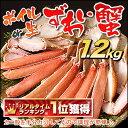 【大バーゲン】殻ムキの手間無し。無言にならずにカニが楽しめますよ♪ずわい蟹(ボイルor生)...