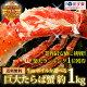 送料無料!特大タラバ蟹で食べ応え十分!かにの王様タラバガニ【たら...
