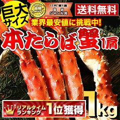 送料無料!特大タラバ蟹で食べ応え十分!かにの王様タラバガニ【たらば蟹/たらばがに/カニ/かに...