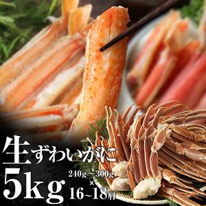 訳ありではありません。絶品「生ずわい蟹」お徳用超メガ盛り 肩5kg【送料無料】【かに/カニ/蟹/ずわいがに/かにしゃぶ/蟹しゃぶ/送料込み/贈答用】【RCP】