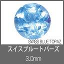 スイスブルートパーズ RD 3.0mm S-GEM