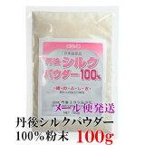 ★丹後 シルクパウダー100%【メール便送料無料】シルクコラーゲン シルク微粉末 食べる絹