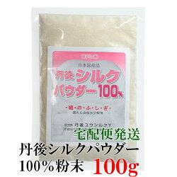 丹後シルクパウダー100%シルクコラーゲンシルク微粉末食べる絹