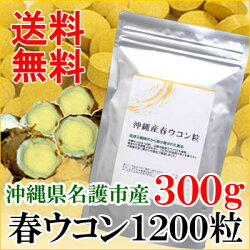 春ウコン粒1200粒(300g)沖縄県名護市産【送料無料】