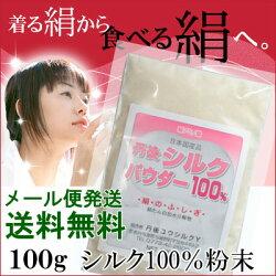 ★丹後シルクパウダー100%【メール便送料無料・代引き不可】シルクコラーゲンシルク微粉末食べる絹