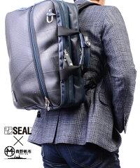 防水性抜群の3wayビジネスバッグ