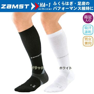 (パケット便200円可能)ZAMST(ザムスト)機能性ソックスコンプレッション HA-1【靴下/ランニング/マラソン/男女兼用】