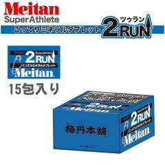 ランニングなど運動時のエネルギー補給食や非常食に!!送料無料・メイタン 2RUN(ツゥラン)・2...